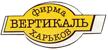 Вертикаль-Харьков, фирма