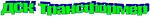 ДСК Трансформер, производственная компания