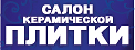 Салон керамической плитки, салон-магазин на пр. Московском