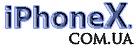 iPhoneX.com.ua, интернет-магазин