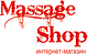 Massage-shop, интернет-магазин