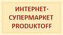 PRODUKTOFF, интернет-супермаркет