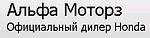 Альфа-моторз, автосалон Honda