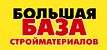 Большая База Стройматериалов, склад на ул. Победителей