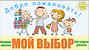 МОЙ ВЫБОР, интернет-магазин
