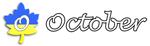 Октябрь, интернет-магазин