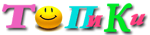Топики, интернет-магазин