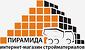 Пирамида, интернет-магазин