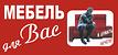 Мебель для Вас, магазин мебели на Московском проспекте