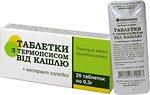 Фото Фармаком Таблетки с термопсисом от кашля 0.3 г 20 таблеток