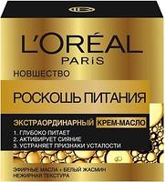 Фото L'Oreal Paris экстраординарный крем-масло для лица Роскошь питания 50 мл