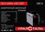 Фото Уралсталь ИСА MMA-340 IGBT мини