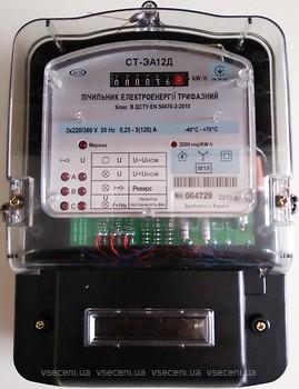 Двухзонные электросчетчики: где купить в Украине.