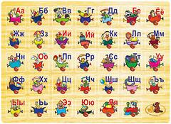 Фото Мир деревянных игрушек Алфавит (Р64)
