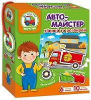 Фото Vladi Toys Автомастер укр (VT2109-01)