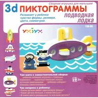 Фото Умная бумага Подводная лодка (158-03)