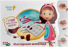 Фото Genio Kids Мастерская шоколада (MS01)
