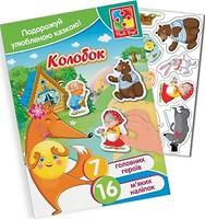 Фото Vladi Toys Набор с мягкими наклейками Колобок (VT4206-37)