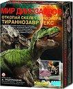 Фото 4M KidzLabs Dig & Play Тираннозавр (00-03221)