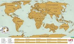 Фото UFT Скретч-карта мира на русском языке Scratch Map RU (uftmapru)