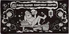 Фото Речицкий текстиль Сауна черное 81x160