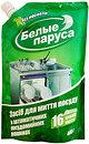 Фото Белые паруса Средство для мытья посуды в посудомоечных машинах 400 г
