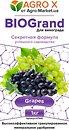 Фото Agro X Комплексное минеральное удобрение BioGrand для винограда 1 кг