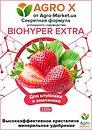 Фото Agro X Удобрение Biohyper Extra для клубники и земляники 100 г