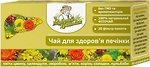Фото Мудрый Травник Чай травяной пакетированный Для здоровья печени (картонная коробка) 20x1.2 г