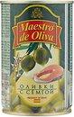 Фото Maestro de Oliva оливки зеленые с семгой 300 г