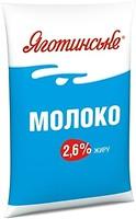 Фото Яготинське Молоко 2.6% п/э 900 мл