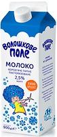 Фото Волошкове поле Молоко пастеризованное 2.5% 900 мл