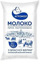 Фото Агромол молоко пастеризованное 2.5% 870 мл
