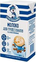 Фото Простоквашино молоко ультрапастеризованное Для профессионалов 2.5% 950 мл