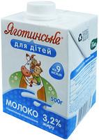Фото Яготинське для дітей Молоко 3.2% 500 мл