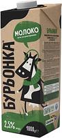 Фото Бурьонка Молоко ультрапастеризованное 2.5% 1 л