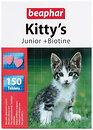 Фото Beaphar Kitty's Junior + Biotine 150 таблеток